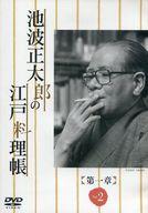 池波正太郎の江戸料理帳 第一章 Vol.2