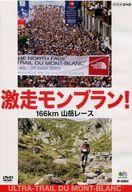 激走モンブラン! 166km 山岳レース ULTRA-TRAIL DU MONT-BLANC
