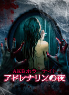 AKBホラーナイト アドレナリンの夜 DVD BOX(生写真欠け)