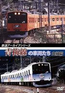鉄道アーカイブシリーズ 青梅線の車両たち 山線篇