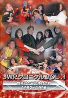 JWP設立25周年記念作品 JWP クロニクル vol.1(仮)