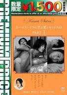 プレミアムプライス版 カーマスートラに学ぶ愛とセックス48 PART1