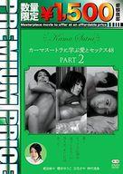 プレミアムプライス版 カーマスートラに学ぶ愛とセックス48 PART2