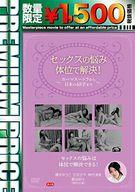 プレミアムプライス版 セックスの悩み、体位で解決~カーマスートラから日本の48手まで~