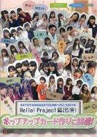 SATOYAMA&SATOUMIへ行こう2016 Hello! Project総出演! ポップアップカード作りに挑戦!