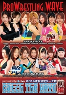 PROWRESTLING WAVE 2014 波女決定リーグ戦 Catch the WAVE 前編