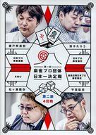 第一回 麻雀プロ団体日本一決定戦 第二節 4回戦
