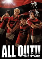 ALL OUT!! THE STAGE[初回限定版]
