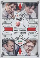 第一回 麻雀プロ団体日本一決定戦 第四節 1回戦