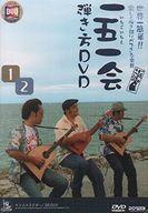 不備有)一五一会 弾き方 DVD(状態:コード早見表欠品)