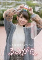 大久保瑠美DVDブック るみがた。