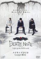 DEATH NOTE Light up the NEW world メイキングDVD