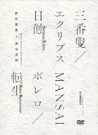 野村萬齋×高谷史郎 三番叟/エクリプス 日蝕/MANSAIボレロ/転生