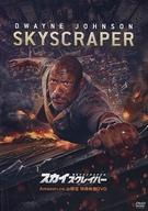スカイスクレイパー Amazon.co.jp限定 特典映像DVD