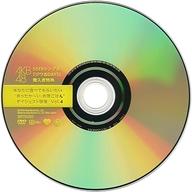 "AKB48 55hシングル「ジワるDAYS」購入者特典 あなたに食べてもらいたい ""あったか~い お家ごはん"" ダイジェスト映像 Vol.4"