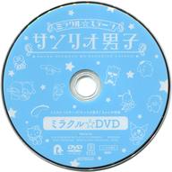 ミラクル☆ステージ 『サンリオ男子』 きゃにめ特典 ミラクル☆DVD