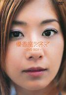 ランクB)優香 / 優香座シネマ DVD-BOX 2枚組