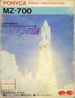 惑星ノラの謎[MZ-700専用 カセットテープ版]