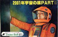 2001年宇宙の旅 パート2[MZ-2000 カセットテープ版]