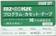 アルデバラン#2[MZ80用カセットテープ版]