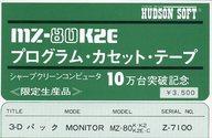 3-Dパック[MZ80用カセットテープ版]