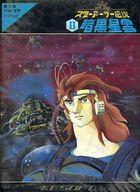 スターアーサー伝説 II 暗黒星雲(状態:説明書欠品、ディスク状態難)