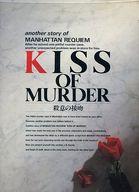 KISS OF MURDER 殺意の接吻 [3.5インチFD版](状態:動作不良品)