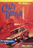 クレイジードライバー