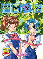 PC-9801 3.5インチソフト 林間学校