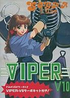 PC-9801 3.5インチソフト VIPER V10