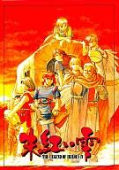 PC-9801 3.5インチソフト英雄伝説4 朱紅い雫