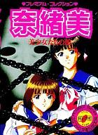 PC-9801 3.5インチソフト 奈緒美 美少女達の館