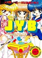 PC-9801 3.5インチソフト JYB