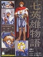 PC-9801 3.5インチソフト 七英雄物語