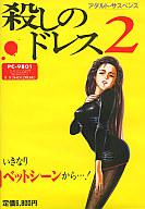 PC-9801 3.5インチソフト 殺しのドレス2
