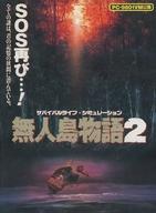 PC-9801 3.5インチソフト 無人島物語2