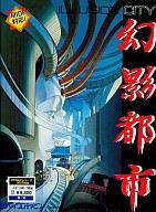 PC-9801 3.5インチソフト幻影都市