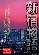 PC-9801 3.5インチソフト 新宿物語