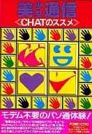 PC-9801 3.5インチソフト 美少女通信 CHATのススメ