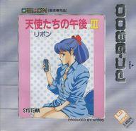 PC-9801 3.5インチソフト 天使たちの午後3リボン