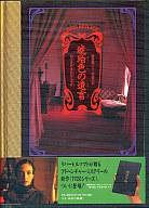 PC-9801 3.5インチソフト 琥珀色の遺言 藤堂龍之介探偵日記