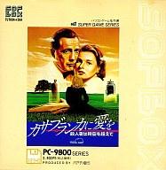 PC-9801 3.5インチソフトカサブランカに愛を