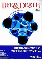 PC-9801 3.5インチソフト LIFE&DEATH