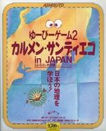ゆーぴーゲーム2 カルメン・サンディエゴ in JAPAN