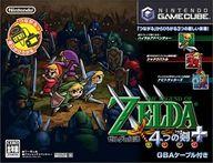 ゼルダの伝説4つの剣+[GBAケーブル付同梱版]