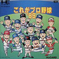 これがプロ野球'89