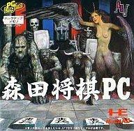森田将棋PC