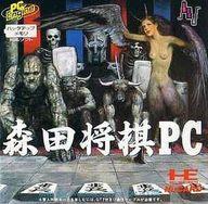 ランクB)森田将棋PC