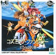 コズミックファンタジー ビジュアル集 Vol.1