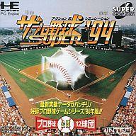 ザ・プロ野球スーパー94